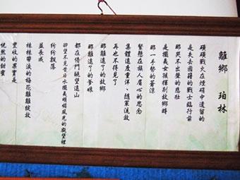 博望新村-滇緬文物展示館